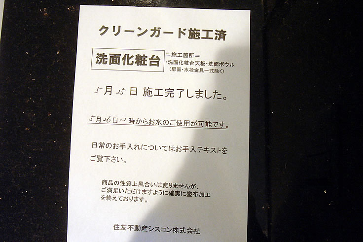 hikiwatasimae-kagu5